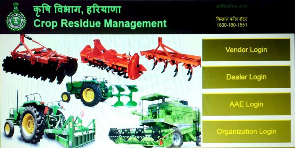हरियाणा कृषि यंत्र सब्सिडी योजना ऑनलाइन आवेदन