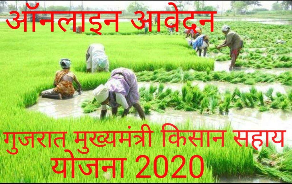 किसान सहाय योजना