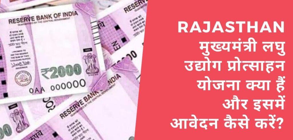 Rajasthan Mukhyamantri Laghu Udhyog Protsahan Yojana 2021