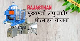 Mukhyamantri Laghu Udhyog Protsahan Yojana Rajasthan