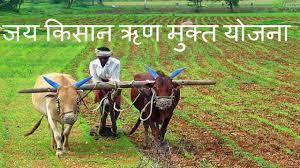 मध्य प्रदेश जय किसान ऋण माफी योजना