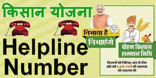 Samman Nidhi Helpline