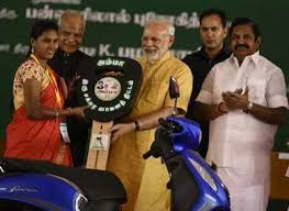 Pradhan Mantri Modi Bike Yojana