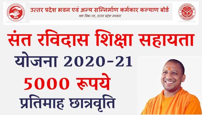 Sant Ravidas Shiksha Sahayata Yojana 2021