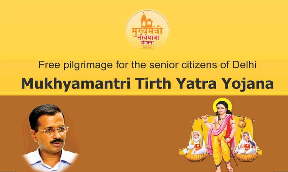 Mukhyamantri Tirth Yatra Yojana Delhi 2021