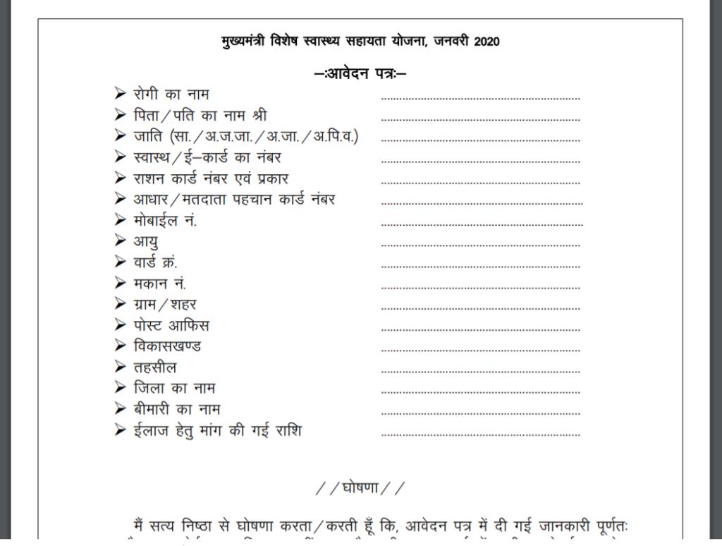 Mukhyamantri Vishesh Swasthya Sahayata Yojana