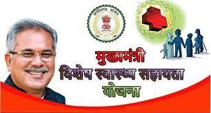 CG Mukhyamantri Vishesh Swasthya Sahayata Yojana